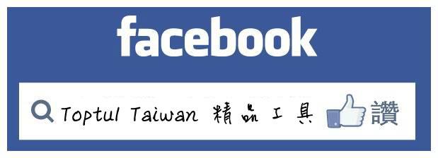 Toptul Taiwan 精品工具